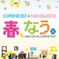 ルミネエスト新宿店がnanoblockとタイアップ!「春、なう。NEW LIFE IN LUMINE EST!!」キャンペーン実施中!