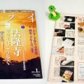雑誌「サライ」にナノブロック年賀状が紹介されました。