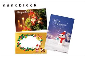 nanoblock×室町スピード印刷 nanoblockクリスマスカード