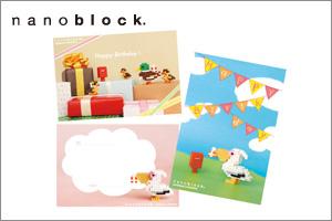 nanoblock×室町スピード印刷 nanoblockポストカード