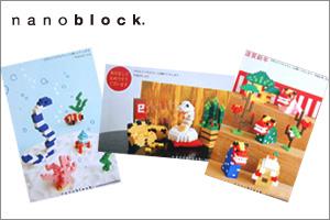 nanoblock×室町スピード印刷 nanoblock平成25年年賀状